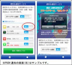 140808_taifu_01