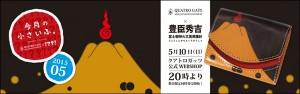 150511_saifu_01